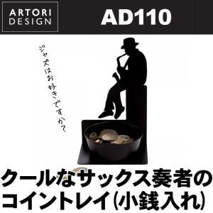 サックス 小銭置き コイントレイ シルエット Artori Design AD110|chronoworldjapan