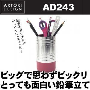 カップ 鉛筆立て 消しゴム Pencil End Cup Artori Design AD243|chronoworldjapan