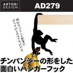 チンパンジー 猿 サルのハンガー フック 棚飾り シルエット Albert the Chimp Artori Design AD279|chronoworldjapan