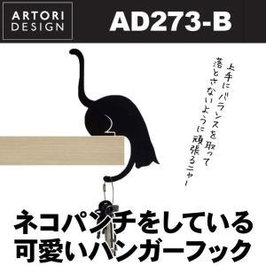 猫パンチ ねこ ネコのハンガー フック シルエット Louis 'Paw Artori Design AD273-B|chronoworldjapan