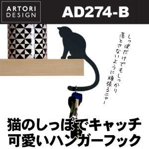 猫しっぽ ねこ ネコのハンガー フック 棚飾り シルエット Precious' Tail  Artori Design AD274-B|chronoworldjapan