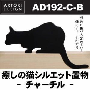猫 ねこ ネコの置物 シルエット チャーチル Artori Design AD192-C-B|chronoworldjapan