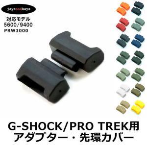 G-SHOCK ジーショック MIL-SHOCK アダプター 先環カバー 13色 時計 腕時計 ベル...