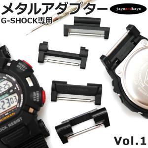 G-SHOCK専用メタルアダプターキット ※ご購入前に適合モデルのご確認をお願い致します。  ●94...
