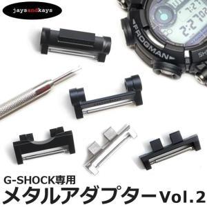 G-SHOCK専用メタルアダプターキット ※ご購入前に適合モデルのご確認をお願い致します。  ●GW...
