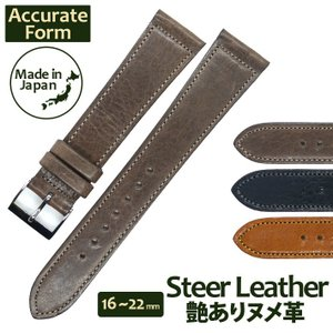 時計 ベルト Accurate Form アキュレイトフォルム Steer leather belt 艶ありヌメ革 ステアレザー|chronoworldjapan