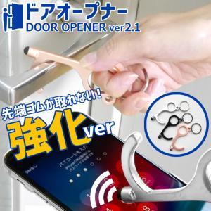 非接触 ドアオープナーver2.1 コロナ 対策 外出時 ウイルス対策 つり革 ボタン押し スイッチ...
