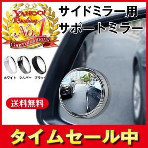 ★サイドミラー用サポートミラー★ 自動車のサイドミラーに貼り付けるタイプの補助ミラーです。後方の視界...