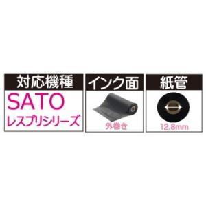 【レスプリ対応】 インクリボン 92mm X 100m 1巻 chu-konomori 02