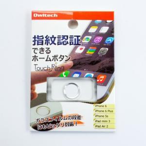 iOS指紋認証機能対応 ホームボタンシール シルバーフレーム/ブラック|chu-konomori
