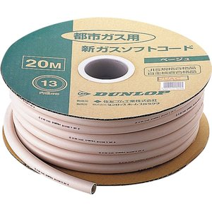 ガスホース 都市ガス用 9.5mm(30M巻)