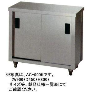 送料無料 新品 キャビネット片面 1800*450*800 AC-1800K|chubo1ban