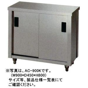 送料無料 新品 キャビネット片面 600*600*800 AC-600H|chubo1ban
