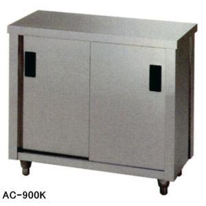 送料無料 新品 キャビネット片面 900*450*800 AC-900K|chubo1ban
