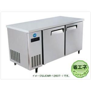 JCM 業務用2ドア テーブル型冷蔵庫 横型 省エネIシリーズ JCMR-1260T-I