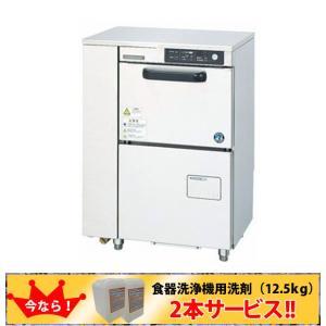 送料無料 新品 ホシザキ 業務用食器洗浄機 単相100V JW-300TUB 厨房一番|chubo1ban