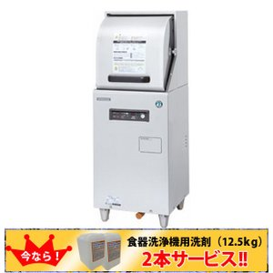 送料無料 新品 ホシザキ 業務用食器洗浄機 単相100V JW-350RUB 厨房一番|chubo1ban