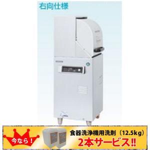 送料無料 新品 ホシザキ 業務用食器洗浄機 単相100V 右向き仕様 JW-350RUB-R 厨房一番|chubo1ban