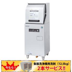 送料無料 新品 ホシザキ 業務用食器洗浄機 三相200V JW-350RUB3 厨房一番|chubo1ban