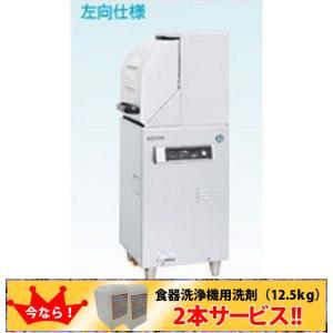 送料無料 新品 ホシザキ 業務用食器洗浄機 三相200V 左向き仕様 JW-350RUB3-L 厨房一番|chubo1ban