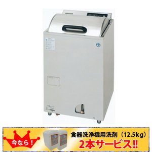 送料無料 新品 ホシザキ 業務用食器洗浄機 単相100V JW-400FUF 厨房一番|chubo1ban