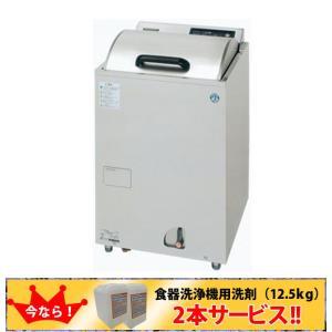 送料無料 新品 ホシザキ 業務用食器洗浄機 三相200V JW-400FUB3 厨房一番|chubo1ban