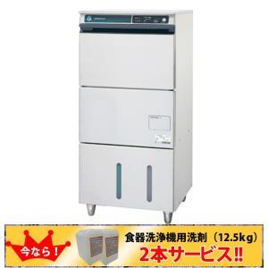 送料無料 新品 ホシザキ 業務用食器洗浄機 単相100V JWE-400SUB 厨房一番|chubo1ban