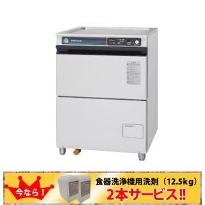 送料無料 新品 ホシザキ 業務用食器洗浄機 単相100V JWE-400TUB 厨房一番|chubo1ban