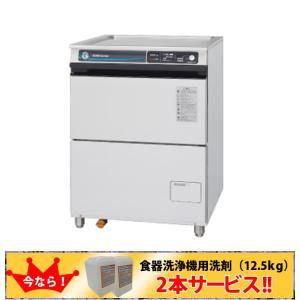 ホシザキ 業務用食器洗浄機 三相200V JWE-400TU...