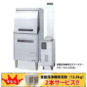 送料無料 新品 ホシザキ 業務用食器洗浄機(ブースター別売) 単相100V JWE-450RB 厨房一番|chubo1ban