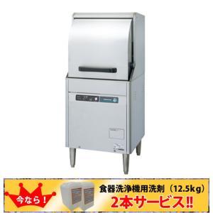 送料無料 新品 ホシザキ 業務用食器洗浄機 単相100V 右向き仕様 JWE-450RUB-R 厨房一番|chubo1ban