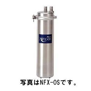 送料無料 新品 メイスイ 業務用純水器I型 NFX-OP  厨房一番 chubo1ban