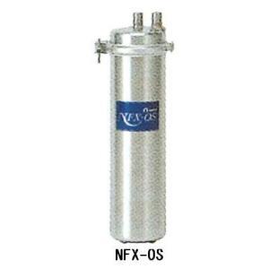 送料無料 新品 メイスイ 業務用浄軟水器I型 NFX-OS  厨房一番 chubo1ban