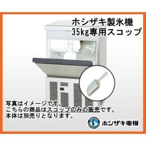 ホシザキ 製氷機 35kg専用スコップ IM-35M専用スコップ ※本体別売...