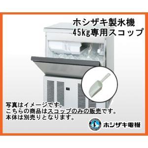 新品 ホシザキ 製氷機 45kg専用スコップ IM-45M専用スコップ ※本体別売  厨房一番|chubo1ban