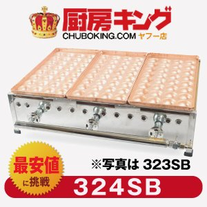 IKK たこ焼き器 32穴×4連 銅板 324SB  送料無料!!(沖縄・離島を除く)|chuboking