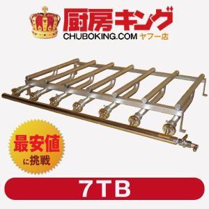 IKK お好みテーブル・カウンター用バーナー 7TB    マッチ式 送料無料(沖縄・離島除く)|chuboking