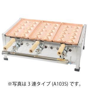 IKK 明石焼 10穴×2連 銅板 A102S 送料無料!!(北海道・沖縄・離島を除く)|chuboking