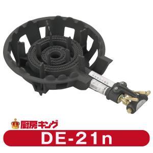 大栄産業 DE-21n 二重(羽ナシ) ガスコンロ 鋳物コンロ 2重【送料無料】|chuboking