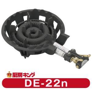 大栄産業 DE-22n 二重羽付 ガスコンロ 鋳物コンロ 2重 【送料無料】|chuboking