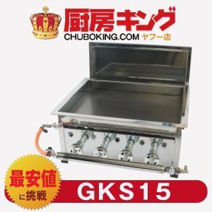IKK餃子焼 スタンダード/シングル  GKS15【送料無料】|chuboking