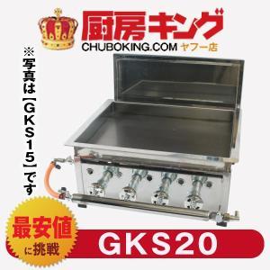 IKK餃子焼 スタンダード/シングル GKS20【送料無料】|chuboking
