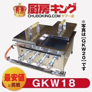 IKK餃子焼 スタンダード/ダブル GKW18【送料無料】|chuboking
