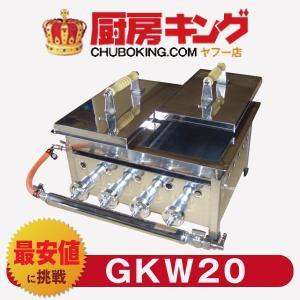 IKK餃子焼  スタンダード/ダブル GKW20【送料無料】|chuboking