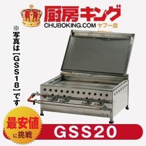 IKK餃子焼  デラックス/シングル GSS20【送料無料】|chuboking