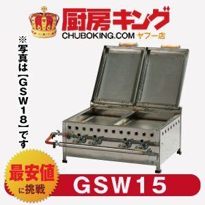 IKK餃子焼 デラックス/ダブル GSW15【送料無料】|chuboking