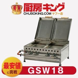 IKK餃子焼  デラックス/ダブル  GSW18【送料無料】|chuboking