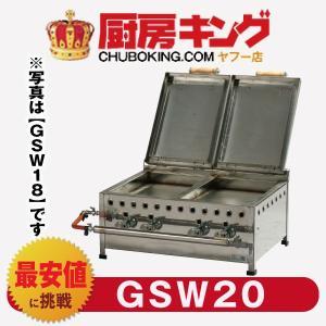 IKK餃子焼  デラックス/ダブル GSW20【送料無料】|chuboking