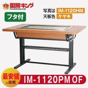 IKK お好み焼きテーブル 高脚スチール2本 4人用 ラインミガキ IM-1120PMOF (フタ付)|chuboking