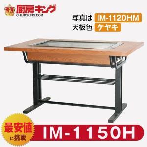 IKK お好み焼きテーブル  高脚スチール2本  6人用 黒平 IM-1150H (フタ無)|chuboking
